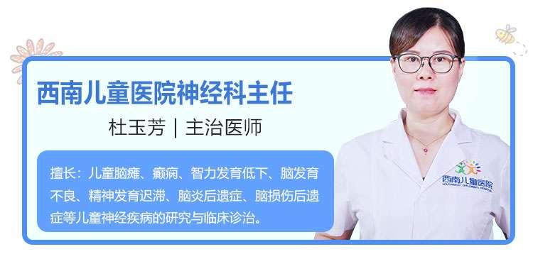 成都西南儿童医院杜玉芳医生