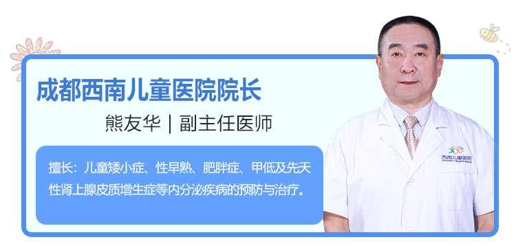 成都西南儿童医学研究院院长熊友华