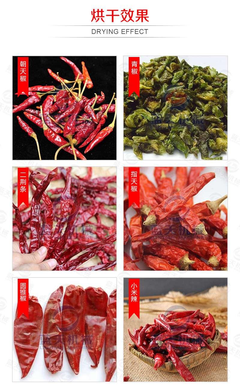 辣椒烘干机价格是多少钱一台辣椒烘干机多少钱台