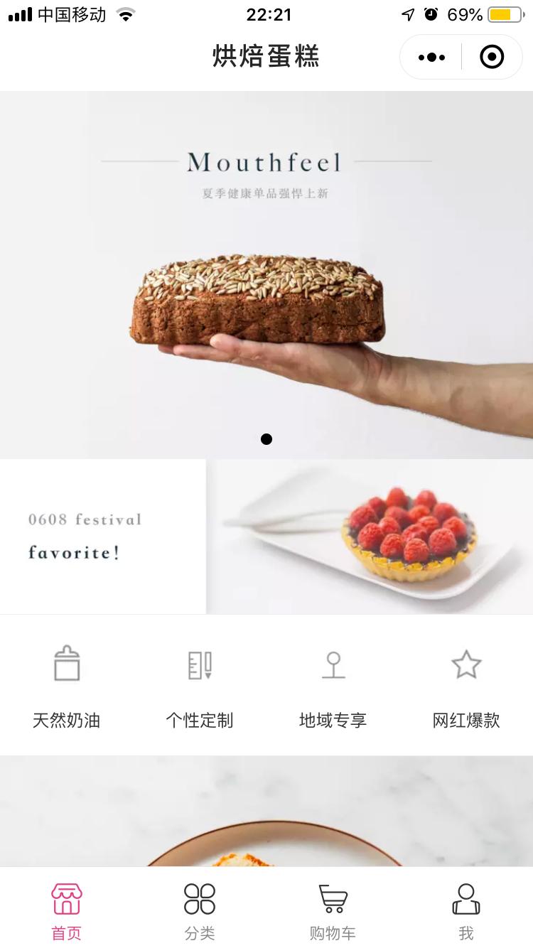 蛋糕烘焙小程序模板