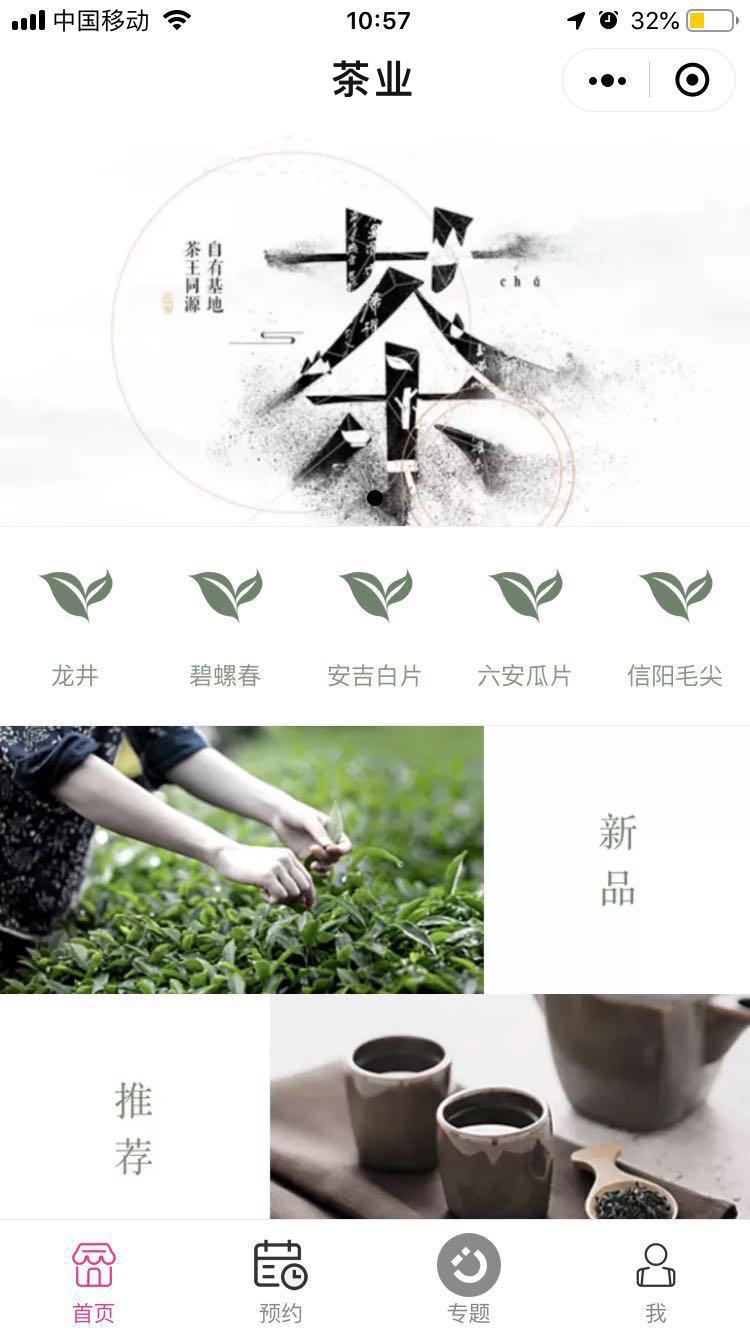 茶业小程序模板